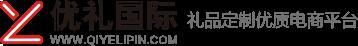 深圳企业礼品定制,深圳商务礼品定制,深圳创意礼品网